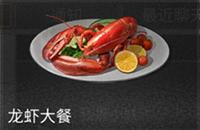 明日之后龙虾大餐属性怎么样 龙虾大餐属性介绍