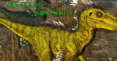 《方舟生存进化》孵龙变异进阶图文攻略 变异需要什么条件