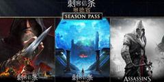《刺客信条奥德赛》季票内容介绍 季票奖励有哪些?