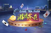 游戏茶苑手机版哪里下载 游戏茶苑手游下载地址介绍
