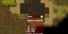 《了不起的修仙模拟器》玄铁矿石获得方法攻略 玄铁矿石怎么获得