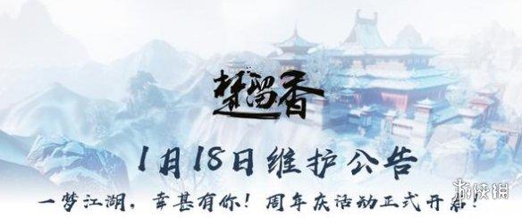 一梦江湖手游1.18周年庆玩法大全 1月18日周年庆活动玩法大全汇总