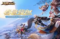 『決戦平安京』1月18日更新内容まとめS 4式神装備バランス調整
