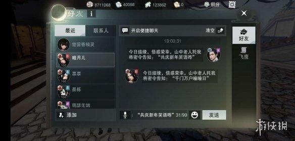 千门万户曈曈日 楚留香手游周年庆1.23载歌归每日佳缘密令口令