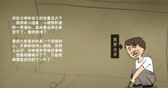 《中国式家长》女儿版玩法图文详解攻略 女儿版怎么玩?