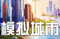 《模拟城市:我是市长》新版本地图严寒海湾介绍 严寒海湾特色建筑