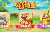 超级打地鼠怎么玩 游戏茶苑超级打地鼠玩法攻略