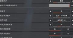 《Apex英雄》各显卡60fps画面推荐设置图文分享 各显卡画面怎么设置?