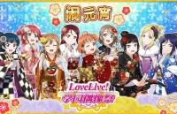 《Love Live》手游元宵节活动有什么 LoveLive学园偶像祭元宵节活动详情
