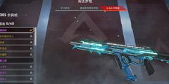 《Apex英雄》全武器上手难度介绍 全武器配件插槽说明