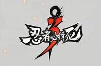 《忍者必须死3》最后一关怎么过 忍者必须死3第七章隼白全角色视频攻略