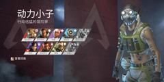 《Apex英雄》Octane英雄技能介绍 Octane技能有哪些
