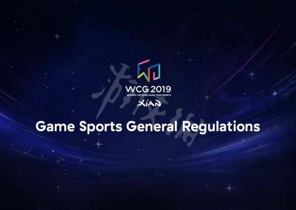 WCG2019比赛项目一览 WCG2019有哪些项目