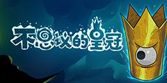 《不思议的皇冠》配置一览 什么配置能玩?
