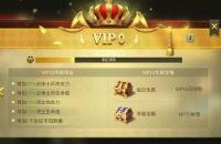 《权力与纷争》vip价格表汇总 vip价格大全一览
