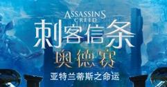 《刺客信条奥德赛》亚特兰蒂斯第一章技能装备讲解AG捕鱼