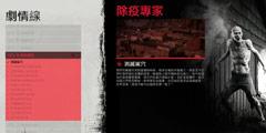 《往日不再》全异变者巢穴位置一览 各感染区异变者巢穴视频攻略