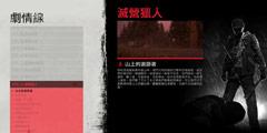 《往日不再》全掠夺者营地位置一览 10个掠夺者营地位置视频介绍
