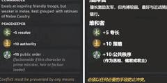 《全面战争三国》土属性武将先天特性介绍 武将先天特性介绍