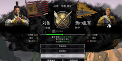 《全面战争三国》战斗基础界面详细解读 基本阵型运用技巧说明