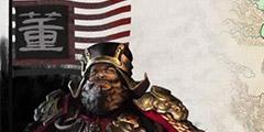 《全面战争三国》董卓领主特长介绍 董卓领主特长有哪些?