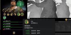 《全面战争三国》排位赛怎么打 排位赛打法技巧分享