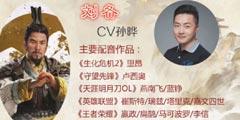 《全面战争三国》中文配音有谁 全配音角色介绍