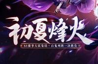 「決戦平安京」6月1日企画クイズ内容一覧酒呑大妖音声と売価問題解答