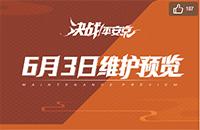 「決戦平安京」は6月6日に新たに共通の成果と端午の活動をまとめたオンラインを更新します。