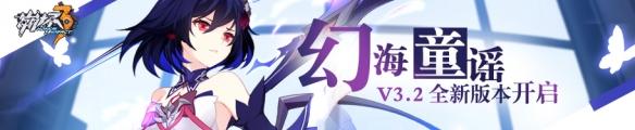 《崩坏3》3.2版本更新公告 A级女武神「幻海梦蝶」登场!