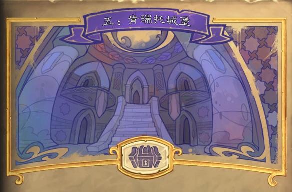"""《炉石传说》""""达拉然大劫案""""第五章介绍 肯瑞托城堡即将开放"""