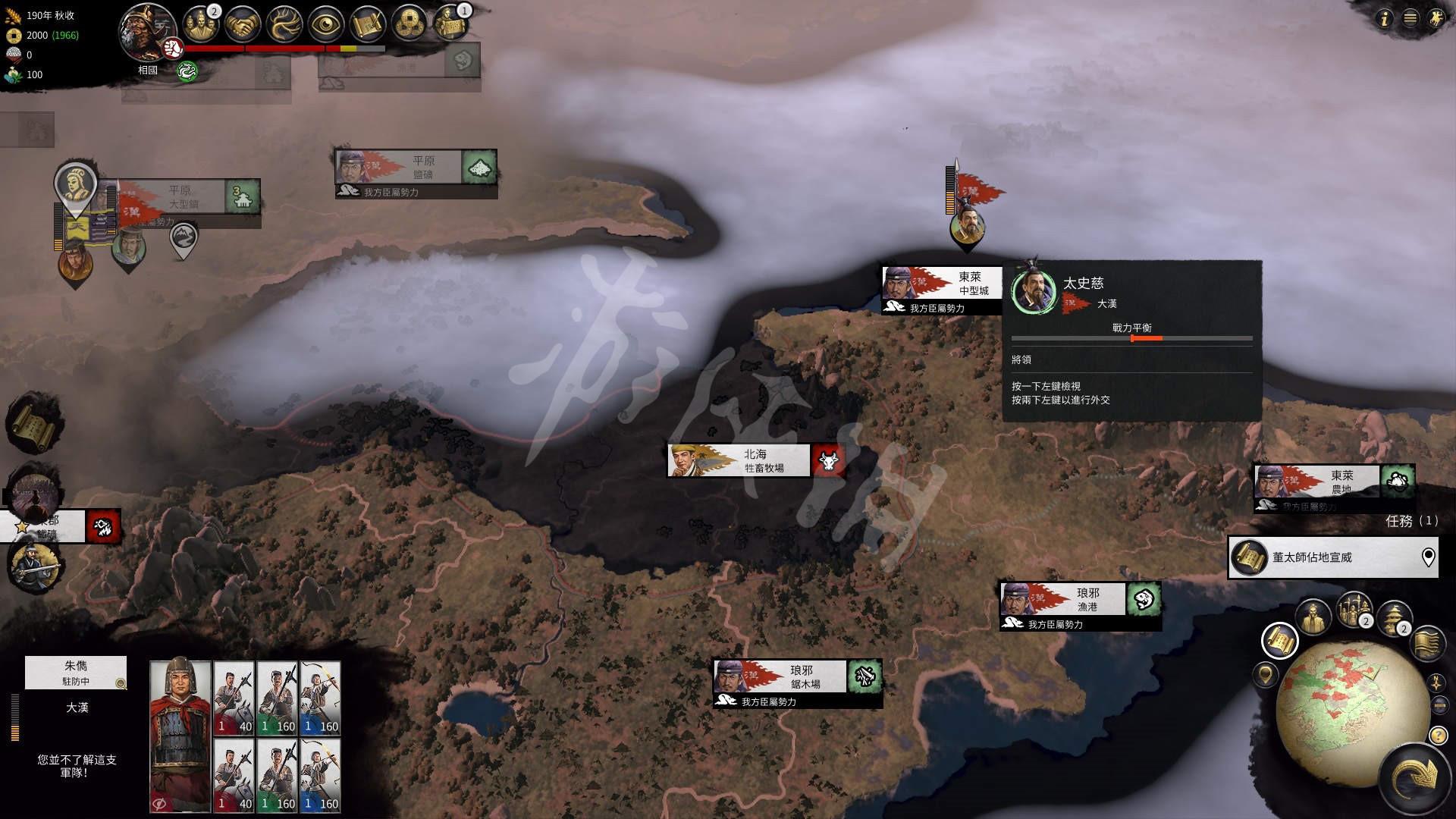 《全面戰爭三國》部分武將開局位置一覽 徐晃在哪裡 1
