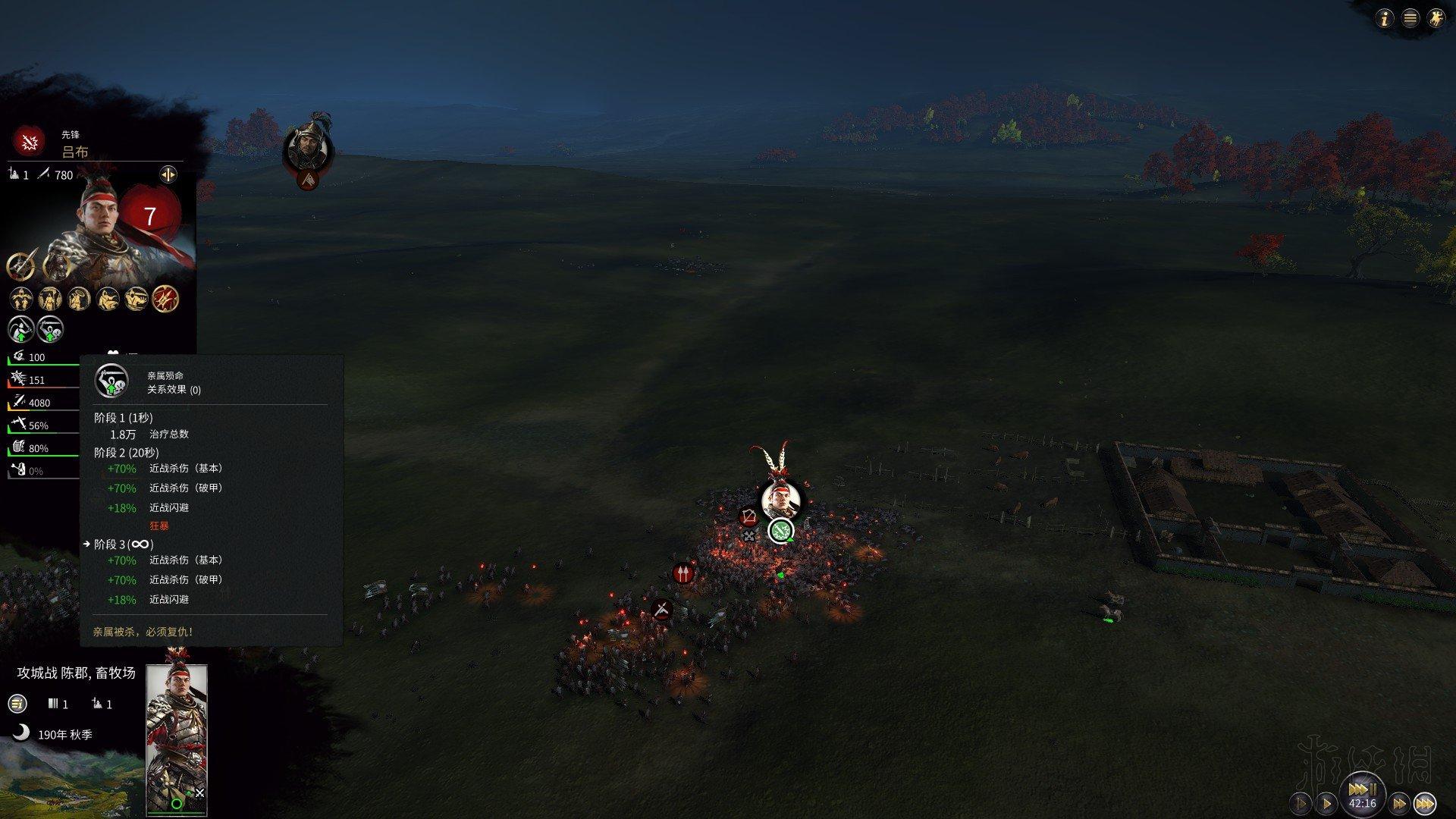 《全面戰爭三國》速通攻略玩 1