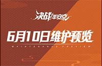 「決戦平安京」は6月14日に更新され、麻雀の段位をまとめてリセットします。