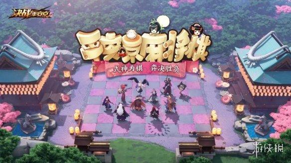 《决战平安京》麻将棋6月14日更新内容汇总 新赛季开启大量平衡调整