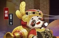 「決戦平安京」たぬきS 5賞金特典皮膚鑑賞たぬき富贾一方技能特効展示