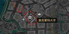 《沉没之城》以物换物任务大学在哪里?以物换物任务大学位置介绍