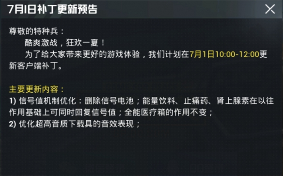 和平精英信號電池刪除 7月1日更新內容_鉆皇帝國