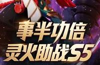 『決戦平安京』S 5シーズン末沖分活動紹介準備戦S 6事半功倍霊火助陣開始