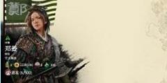 《全面战争三国》郑姜双传奇全局自动破局玩法图文攻略