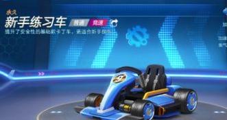 《跑跑卡丁车官方竞速版》萌新赛车手车辆推荐 萌新车手攻略