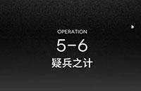 《明日方舟》第五章5-6三星攻略 5-6疑兵之计通关攻略