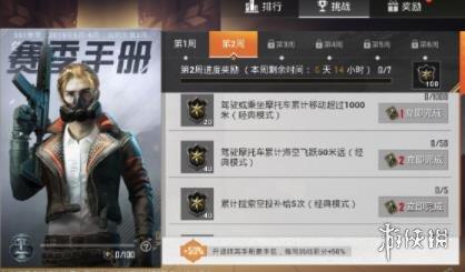 和平精英SS2賽季第二周挑戰任務是什么 第二周挑戰任務怎么完成_鉆皇帝國