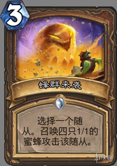 炉石传说德鲁伊新法术牌 蜂群来袭效果介绍_钻皇帝国