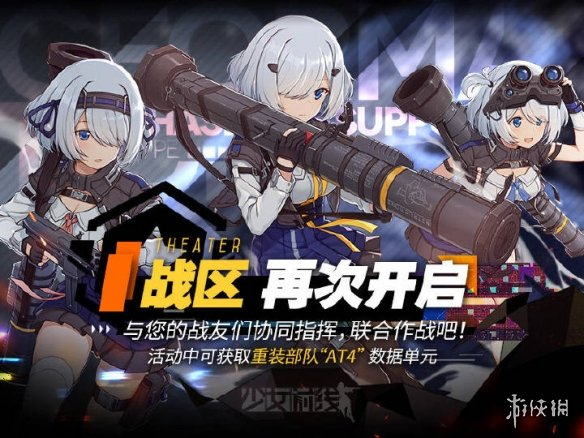 少女前线7月12日战区bug处理方案公示 回档操作补偿一览_钻皇帝国