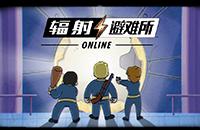 《辐射:避难所Online》全新英雄即将登陆 新英雄剪影公布