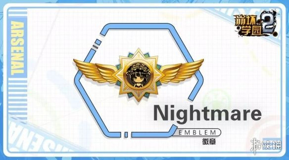 《崩坏学园2》Nightmare介绍 约战联动狂三徽章Nightmare简评