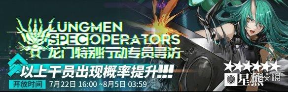 明日方舟新章节纪念活动part2 星熊up追加全新剿灭关卡_钻皇帝国