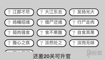 成语小秀才260关答案是什么 260关答案攻略_钻皇帝国