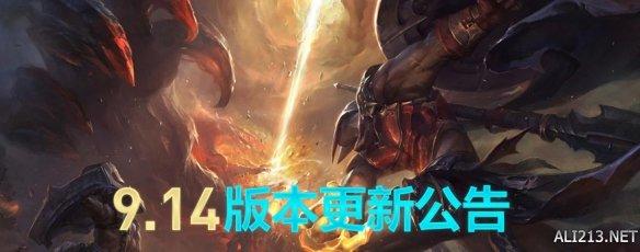 英雄联盟9.14更新了什么 英雄联盟9.14版本更新内容一览_钻皇帝国